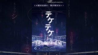 AKB48 大島優子主演で贈る いまだかつて映画化されていない最後の都市伝...