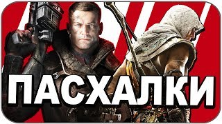 Пасхалки в Assassin's Creed: Origins и Wolfenstein 2 (Easter Eggs)