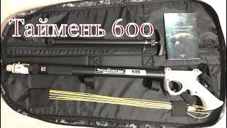 Обзор ружья Таймень 600. Как подобрать ружье для подводной охоты
