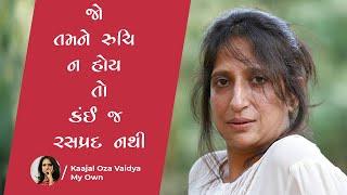 જો તમને રુચિ ન હોય તો કંઈ જ રસપ્રદ નથી   Kaajal Oza Vaidya   VNSGU Surat