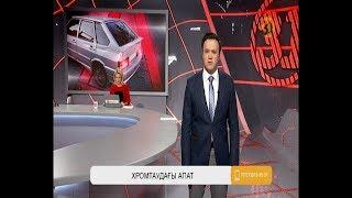 Информбюро 16.09.2019 Толық шығарылым!