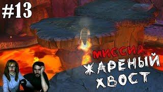 ▲Ice Age 2: The Meltdown Ледниковый Период 2 прохождение ▲ЖАРЕННЫЙ ХВОСТ▲#13