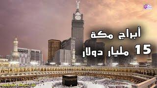 اغلى 10 مبانى فى العالم    منهم 3 فى مدن عربية