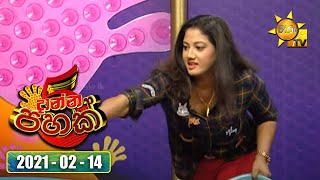 Hiru TV | Danna 5K Season 2 | EP 195 | 2021-02-14 Thumbnail