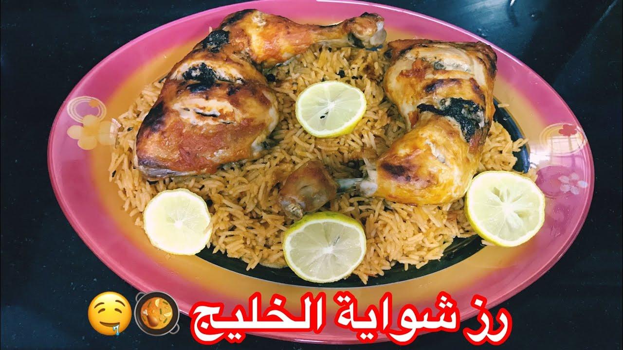 رز شواية الخليج بطريقة سهلة جداا الطريقة الأصلية مع تتبيلة الدجاج المشوية Shwaitalkhalij Youtube