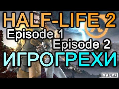 Игрогрехи Half Life 2 Episode 1 и Episode 2 Ошибки, косяки, приколы