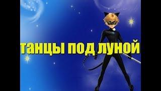 Клип Леди баг и Супер кот| Танцы под луной| ( Заказное видео)