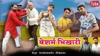 बेशर्म भिखारी Lokesh Sain। Rajasthani Haryanvi Comedy