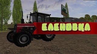 Farming Simulator 17.КАРТА ЕЛЕНОВКА.ТЕСТЮ КАРТУ