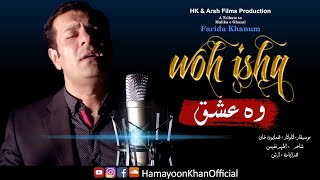 Wo Ishq Jo Humse | Hamayoon Khan | A Tribute to Farida Khanum