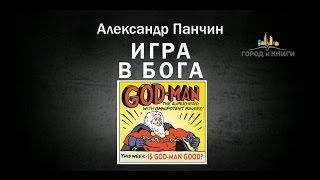 видео: Александр Панчин — Игра в бога