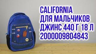 Розпакування California для хлопчиків Джинс 440 г 18 л 2000009804843