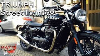 TRIUMPH Street Twinに試乗!|トライアンフ練馬