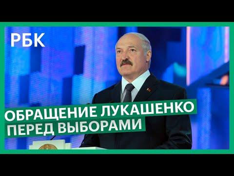 Послание Лукашенко к народу Белоруссии накануне выборов. Прямая трансляция