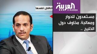 تخبط قطري.. وزير الخارجية يرد بتصريحات متناقضة