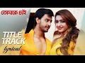Download Tomake Chai | Title Track Lyrical  | Arijit Singh | Bonny | Koushani | Indraadip Dasgupta |2017 MP3 song and Music Video
