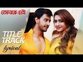 Tomake Chai | Title Track Lyrical Video | Arijit Singh | Bonny | Koushani | Indraadip Dasgupta |2017
