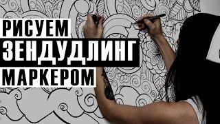 Что такое ЗЕНДУДЛИНГ | ЗЕНТАНГЛ | ДУДЛИНГ | Рисуем маркером | zentangle art |Buntarke