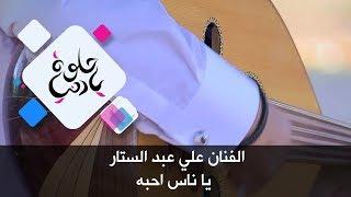 الفنان علي عبد الستار - يا ناس احبه
