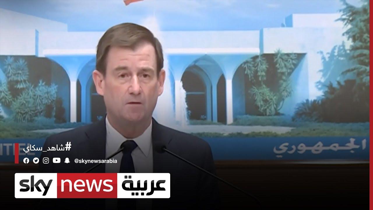 هيل يطالب عون بالمرونة وتشكيل حكومة قادرة على الإصلاح  - نشر قبل 3 ساعة