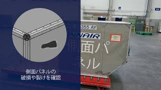 Container inspection in 60 seconds - Japanese