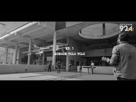 Nongor Tolo Tolo | Shadhin Tribute