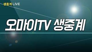 [녹화중계]안홍기-선대식(장시호 태블릿)/안민석(