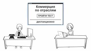 Колледж коммерции дистанционно в Москве