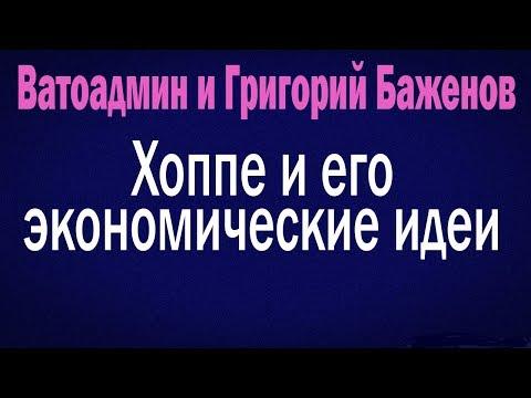 Хоппе и его экономические идеи | Ватоадмин и Григорий Баженов