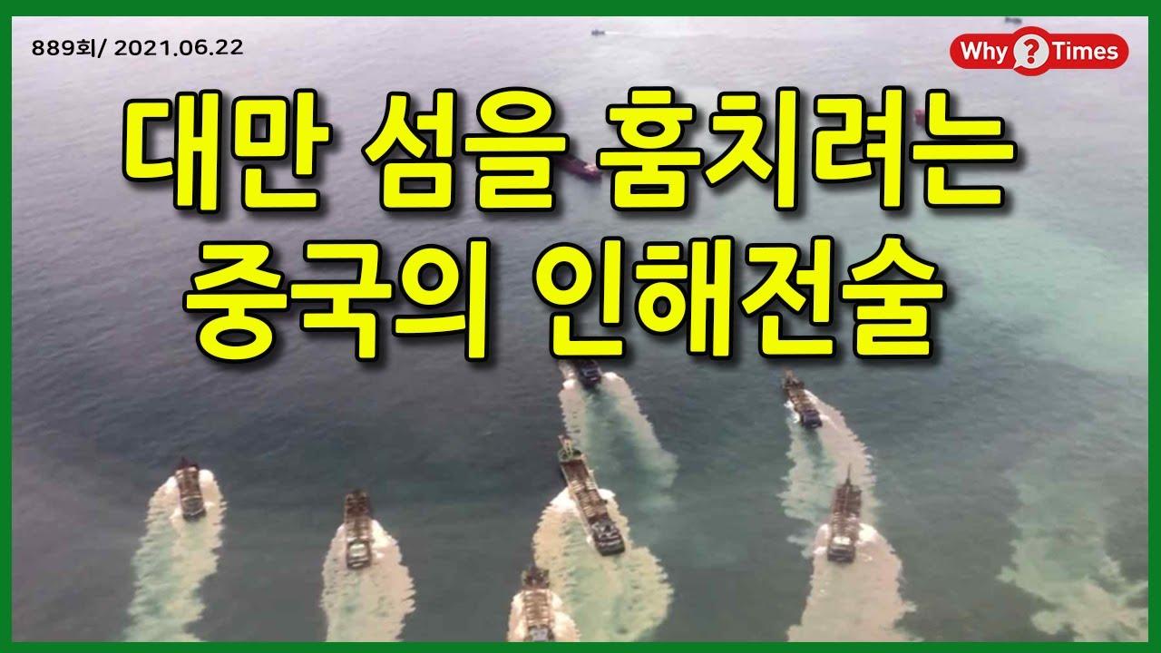 [Why Times 정세분석 889] 대만 섬을 훔치려는 중국의 인해전술 (2021.6.22)