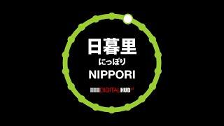 TOKYO TRAIN TUNES #3: Nippori (Yamanote Line)