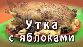 Утка с яблоками и черносливом запеченная ★ видео рецепт