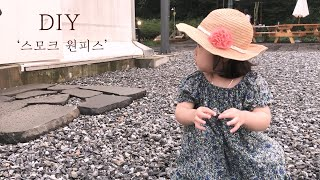 [DIY]스모크원피스 만들기/ 아기옷만들기/ 오프숄더 …