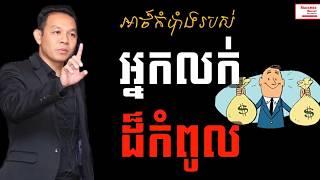 Te Sophal - The Secret of Top Seller   Success Reveal