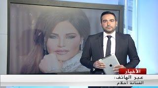 بالفيديو كيف اعتذرت احلام للشعب اللبناني؟