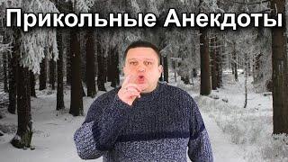 Анекдот про шабаш в глухом лесу Смешные Анекдоты от Лёвы