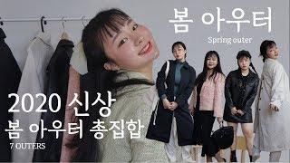 [Fashion Haul]안보면 후회 할껄~ 예쁜 봄 …