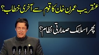 Imran Khan is Ready to Bring Presidential System After Last Address
