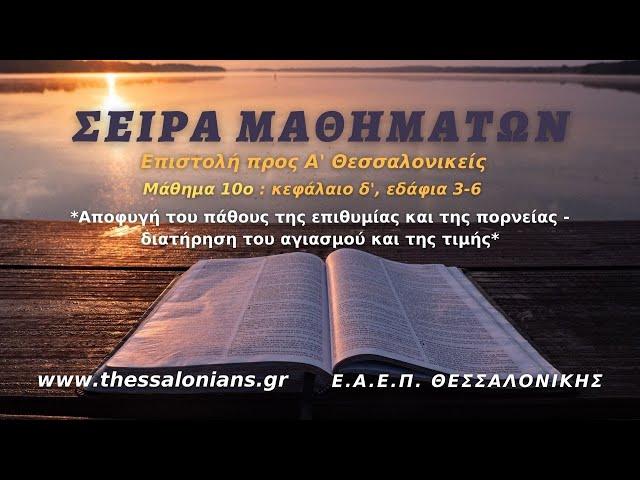 Σειρά Μαθημάτων 07-12-2020 | προς Α' Θεσσαλονικείς δ' 3-6 (Μάθημα 10ο)