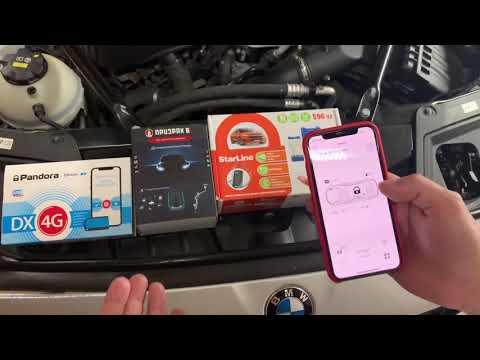 GSM автосигнализация  - как выбрать?