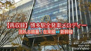 【再収録】博多駅全ホーム発車メロディー