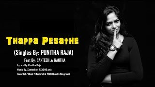 Thappa Pesathe by Punitha Raja - OFFICIAL FULL