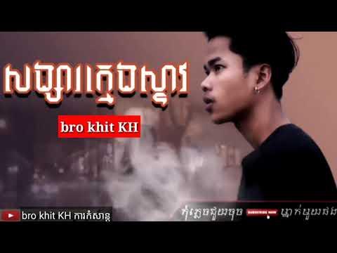 #brokhitkh សង្សាក្មេងស្ទាវ +ក្មេងស្ទាវដែលអូនស្អប់ ច្រៀងដោយ Netflix Hippies, Hippies You Hate