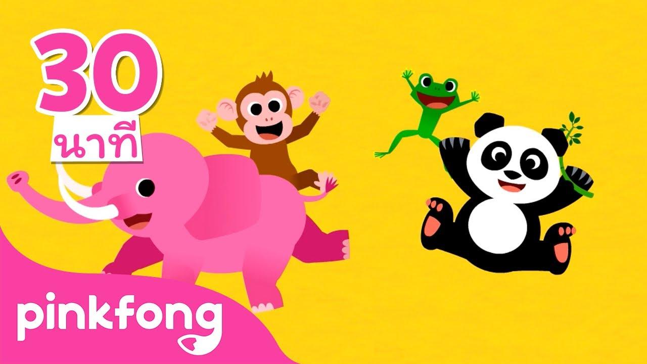 โลกของสัตว์ | 🐘 ช้าง, 🐵ลิง, 🐸กบ, แพนด้า  | เพลงสัตว์ | เพลงเด็ก | พิ้งฟอง(Pinkfong) เพลงและนิทาน