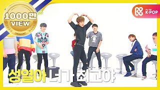 (Weekly Idol EP.269) INFINITE girl group cover dance FULL ver. thumbnail