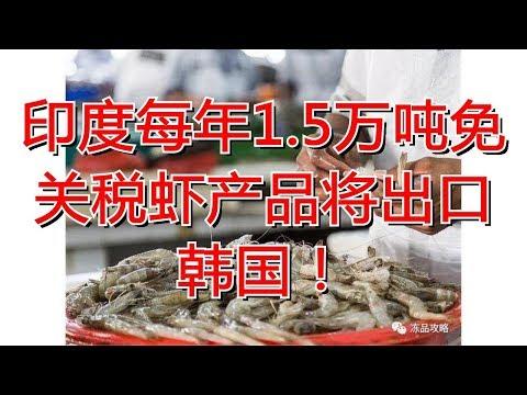 印度每年1.5万吨免关税虾产品将出口韩国!