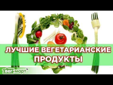 Еда здоровья: лучшие вегетарианские продукты. Динара Сафина на ВЕГМАРТ.