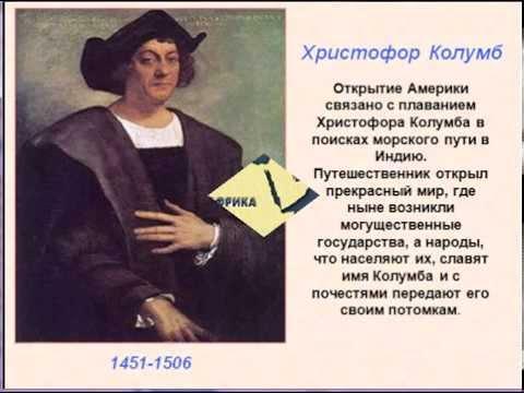 Известные мореплаватели первооткрыватели доклад 1315