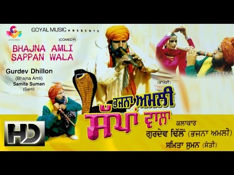 Bhajna Amli Sappan Wala | Punjabi Comedy Movie | Goyal Music