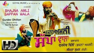 Bhajna Amli Sappan Wala | Punjabi Comedy Movie | Goyal Music